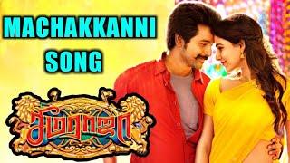 Seemaraja Machakkanni Song | Review | SivaKarthikeyan | Samantha | D Imman | Ponram