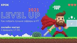 Level up 2021 как собрать лучшие офферы в ИТ