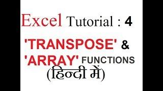 Excel Tutorial 4: Transpose Function(हिन्दी में)