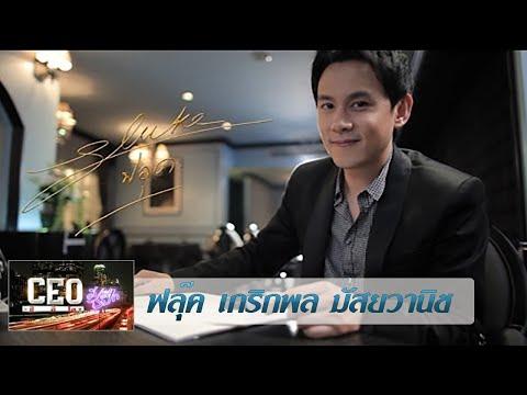 [New CEO ซีปึ๊ก] - เกริกพล มัสยวานิช (CEO : bHIP Thailand)