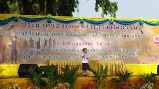 ฟ้าห่มดิน by น้องน้ำผึ้ง จิรัชญา ศรีนุช รางวัลรองชนะเลิศอันดับ 2 ประกวดร้องเพลงส่งเสริมศีลธรรม