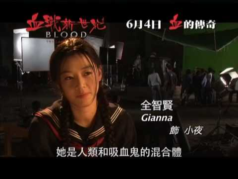 making of - Blood The Last Vampire 血戰新世紀製作特輯
