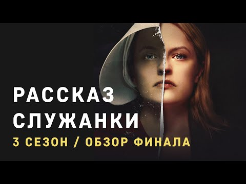 Обзор сериала РАССКАЗ СЛУЖАНКИ /3 сезон финал / трэш обзор