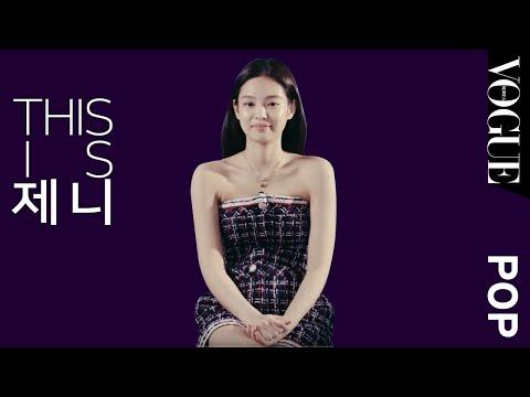 (Eng Sub) #제니 (JENNIE)는 제니🖤 젠득이와 귀여움 터지는 인터뷰 | VOGUE TV