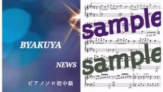 NEWSのBYAKUYAをピアノで演奏しています。 ☆使用した楽譜☆ 楽譜配信サイ...