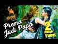 Prema Jadi Papa Mu Papa Karibi | Full Video Song - Satyajit, Asima Panda | Jogi New Odia Film 2018