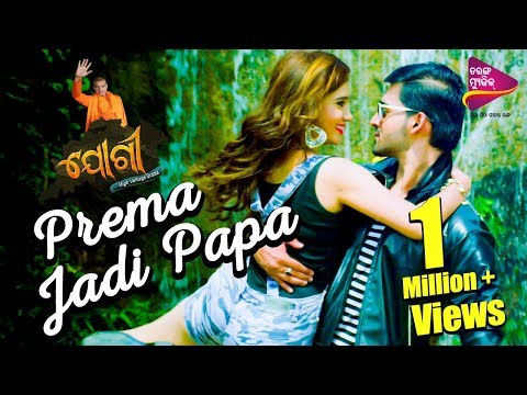 Prema Jadi Papa Mu Papa Karibi | Full Video Song - Satyajit, Asima Panda | Jogi New Odia Film 2018