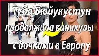 Туба Бюйукустун продолжила каникулы с дочками #звезды турецкого кино