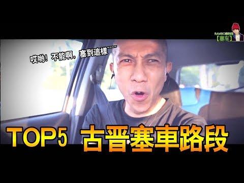 【TOP5 古晋塞车路段】Kuching Top5 Traffic Jam Road