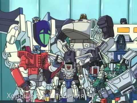 Смотреть онлайн бесплатно мультфильм трансформеры 1986