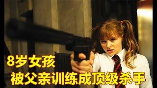8岁女孩从小训练杀人,长大后无人能敌,一人血洗黑帮,让人闻风丧胆
