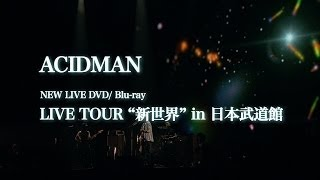 "ACIDMAN 2013.12.18 Release LIVE DVD/Blu-ray『LIVE TOUR""新世界""in 日..."