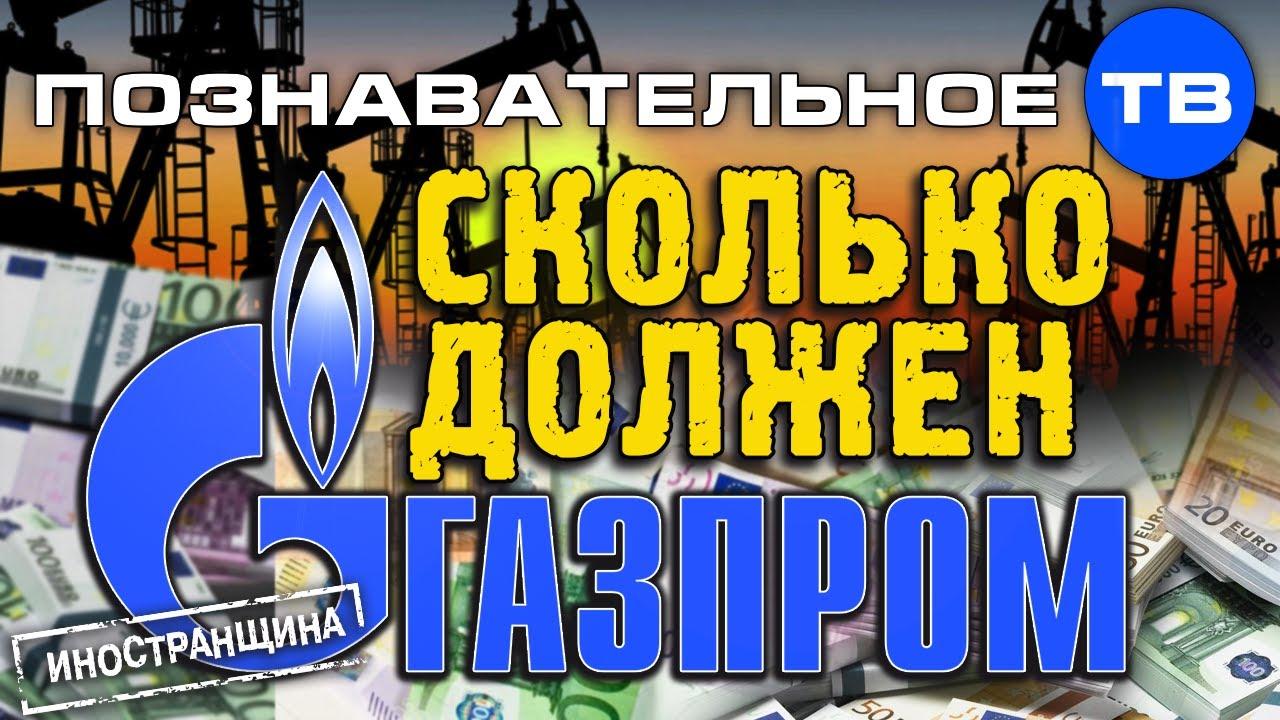 Картинки по запросу Иностранщина: Сколько должен Газпром? (Познавательное ТВ, Артём Войтенков)