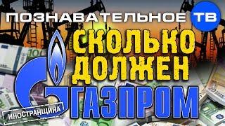 Иностранщина: Сколько должен Газпром? (Познавательное ТВ, Артём Войтенков)