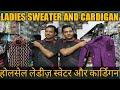 लेडीज़ स्वेटर || Ladies Sweater and Cardigan Wholesale