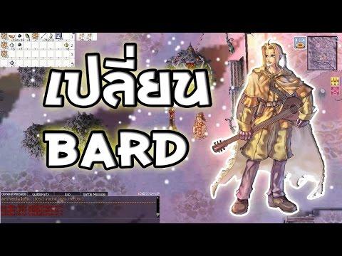 Ragnarok exe - Ro - KYB - เปลี่ยนอาชีพ Bard