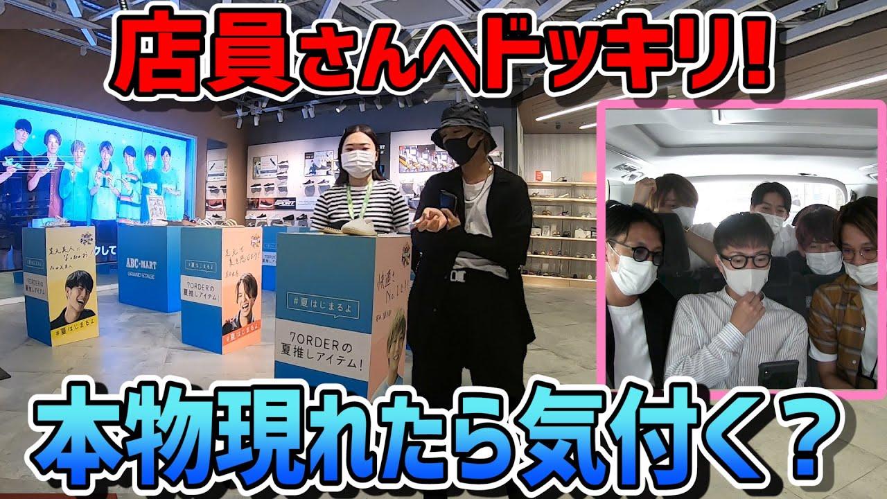 【検証】7ORDER本人が買いに来たら店員さんは気付くのか!?特設ABCマートへ潜入!【7ORDER】