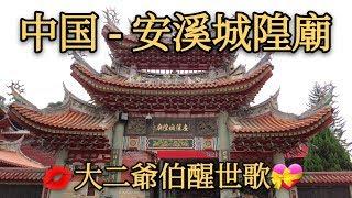 大二爷伯廟 ( 醒世歌- 短版 ) - 安溪城隍廟 / 東獄寺(中国)
