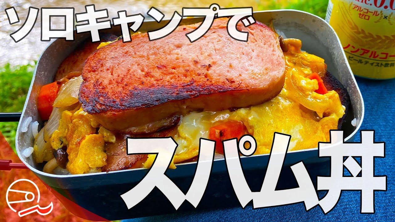 【新型カタナ】魔法のスキレットでSPAM丼を作るソロキャンプツーリング【キャンプ飯】#45
