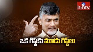 AP CM Chandrababu Naidu Fires on Telangana CM KCR | Telugu News | hmtv