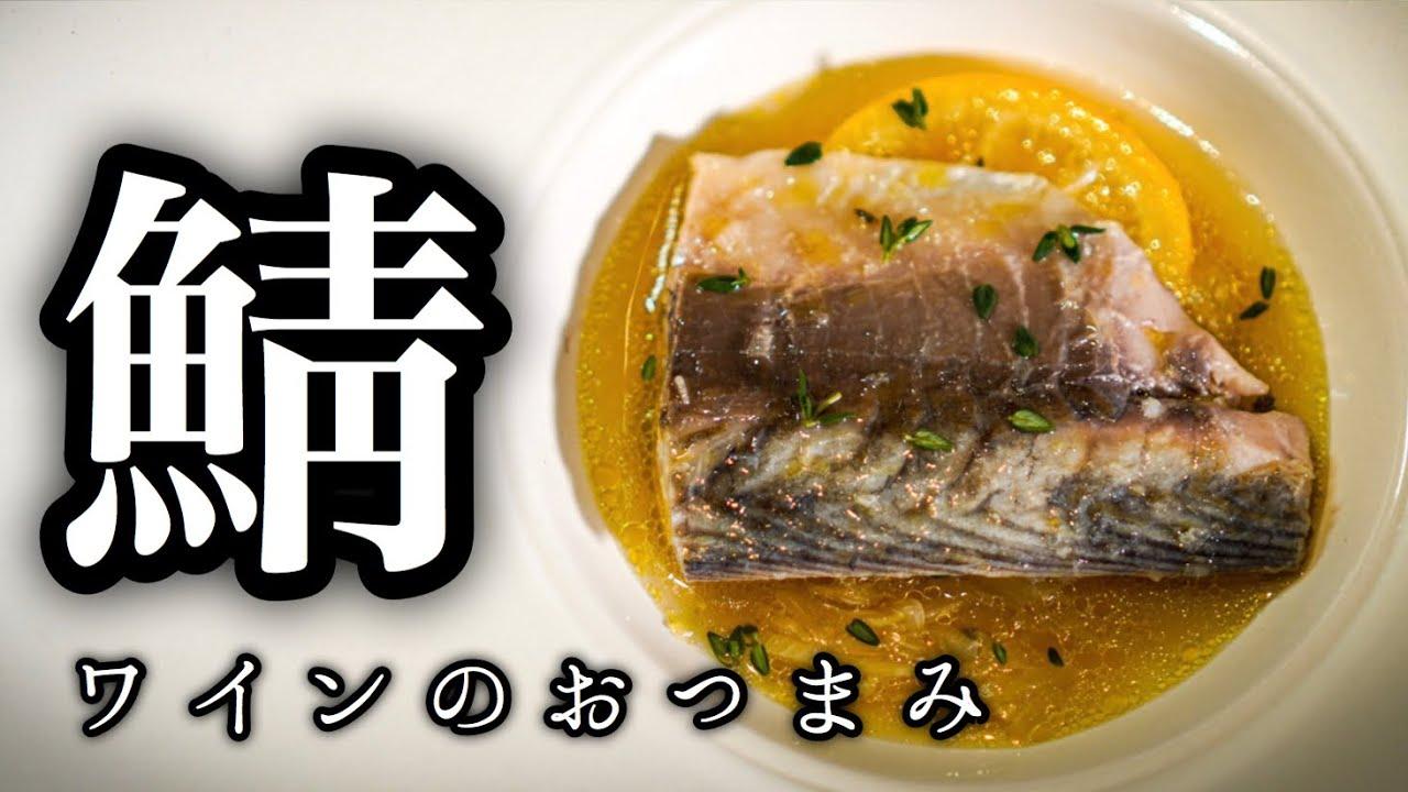 【シェフおつまみ】フライパン一つで鯖を激変させる簡単レシピ〈白ワイン蒸し〉