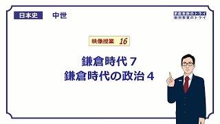 【日本史】 中世16 鎌倉時代7 鎌倉時代の政治4 (19分)