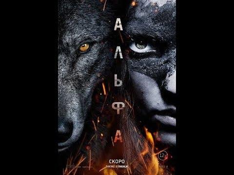 Альфа  (Фильм)
