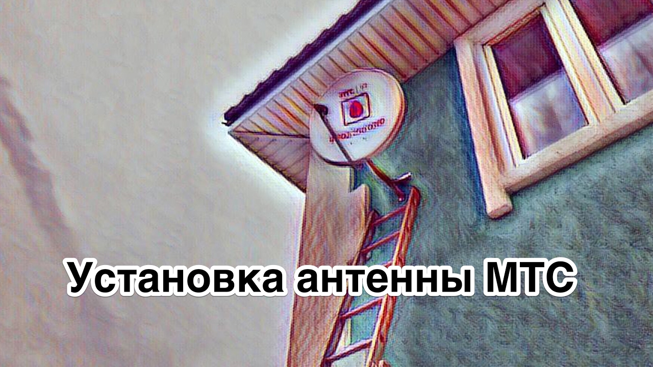 Настройка антенны МТС
