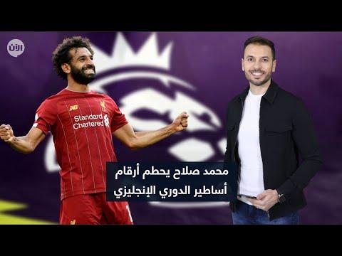 محمد صلاح يحطم أرقام أساطير الدوري الإنجليزي  - نشر قبل 5 ساعة