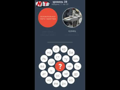 28 уровень - 2 Кольца 2 ответы