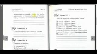 Французский с Дмитрием Петровым домашнее задание к уроку 8