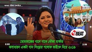 আমরা নৌকা চালাইরে   Pritom feat  Momtaz   Zunaid Ahmed Palak   Theme Song