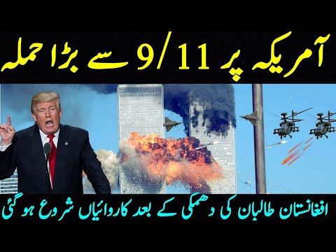US NEWS AGENCY ASSOCIATED PRESS (AP) REPORT TELL ALL STORY | HAQEEQAT NEWS
