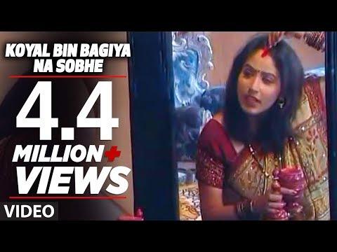 Koyal Bin Bagiya Na Sobhe - Superhit Bhojpuri Song By Sharda Sinha