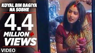 koyal bin bagiya na sobhe superhit bhojpuri song by sharda sinha