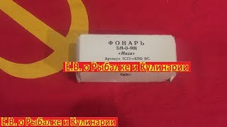 Распаковка и обзор советского интересного фонаря БН-0-001 Мини.Фонарь СССР БН-0-001 Мини.