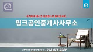 [보는부동산] 대전 동구 가양동 투룸 월세