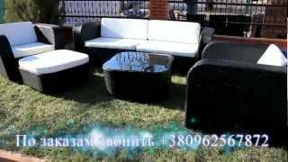 Мебель из искусственного ротанга(, 2013-03-07T16:29:08.000Z)