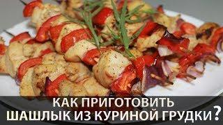 Шашлык из куриной грудки с овощами на шпажках в духовке