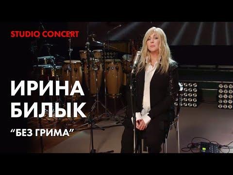 Концерт-Презентация Альбома «Без грима»