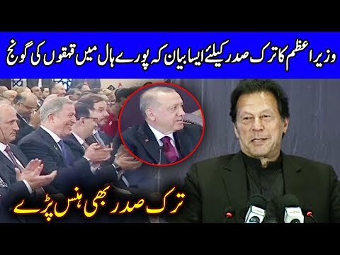 PM Imran Khan Speech Today | 14 February 2020 | Dunya News