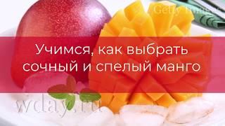 учимся, как выбрать сочный и спелый манго