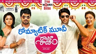 Raja Rani Telugu Full Length Movie | Telugu Movie | Arya, Nayantara, Jai, Nazriya Nazim