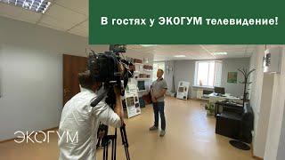 """""""ЭКОГУМ"""" на ТВ Губерния. Приняли участие в передаче """"Мой бизнес""""."""