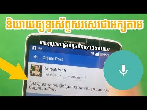 គ្រាន់តែនិយាយខ្មែរក៏អាចឲ្យទូរស័ព្ទអ្នកសរសេរតាមបានដែរ | Google Voice Typing on Smartphone Speak khmer