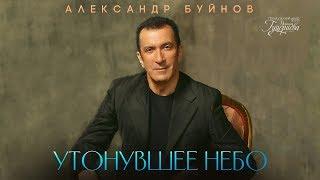 Александр Буйнов - Утонувшее небо (Lyric Video)