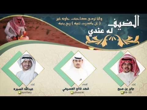 شيلة : الضيف له عندي || كلمات فهد فالح العصيمي || اداء جابر بن صبح وعبدالله الصبره