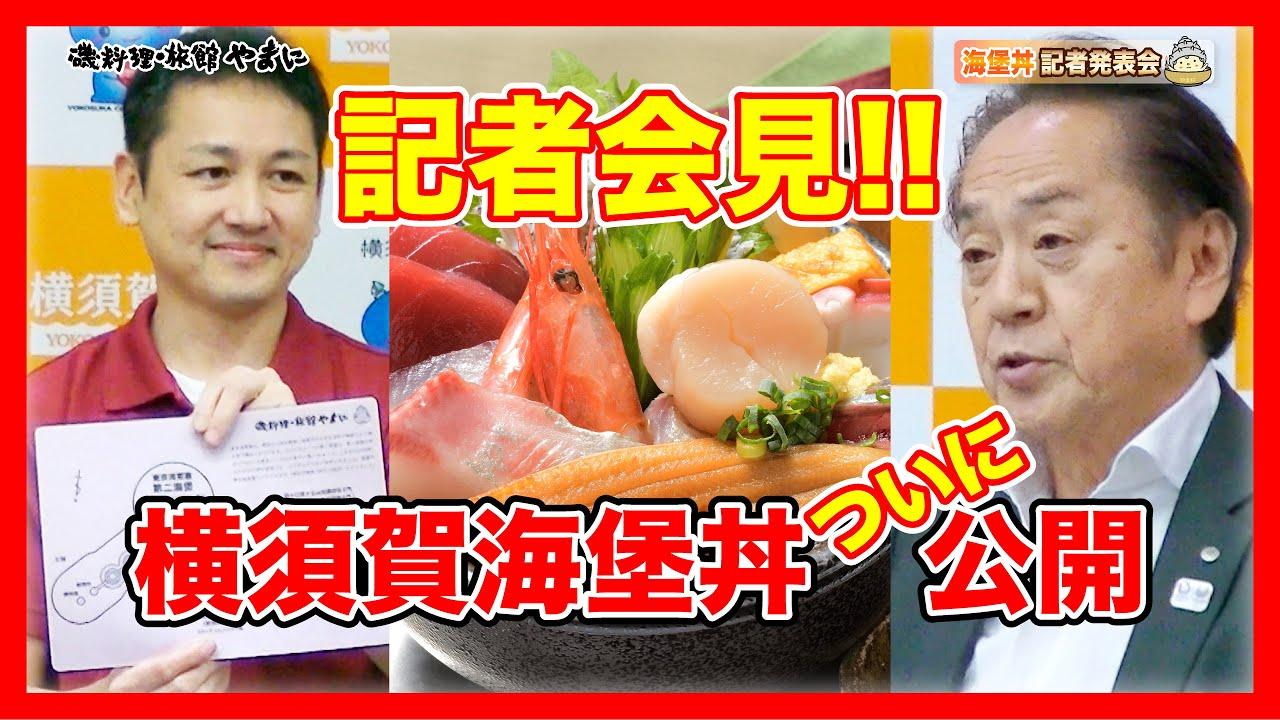 【ついに公開】横須賀海堡丼 お披露目記者会見 磯料理・旅館やまに