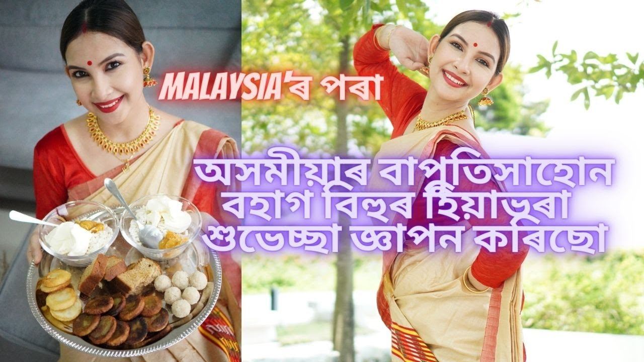 বহাগ বিহুৰ হিয়াভৰা শুভেচ্ছা | | Assamese Vlog - 49 |