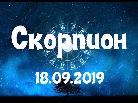 Гороскоп на сегодня   Скорпион Среда 18.09.2019